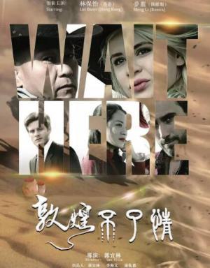 敦煌不了情.HD.MP4.2018.中国大陆.喜剧.爱情.冒险.中文字幕