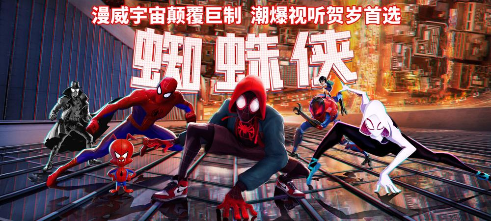 蜘蛛侠:平行宇宙 TC清晰无字版
