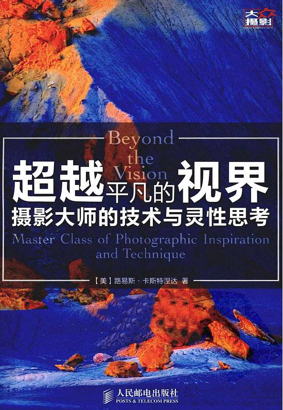 摄影教程,(强烈推荐)122本摄影名家著作教程!PDF扫描版 摄影教程下载 ,预览图8