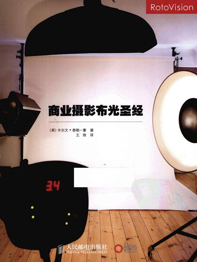 摄影教程,(强烈推荐)122本摄影名家著作教程!PDF扫描版 摄影教程下载 ,预览图4