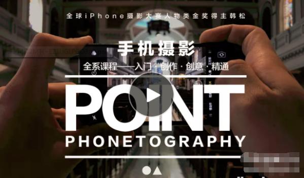 最新韩松手机摄影技巧篇,手机摄影入门培训教程 软件工具 第1张
