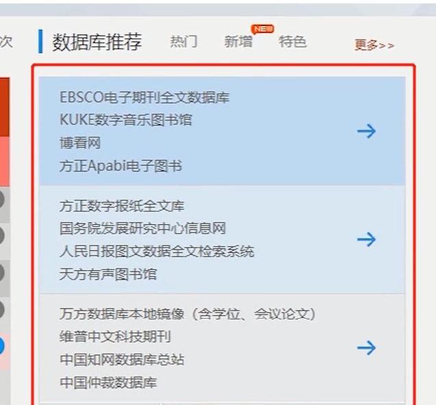 浙江图书馆的官网