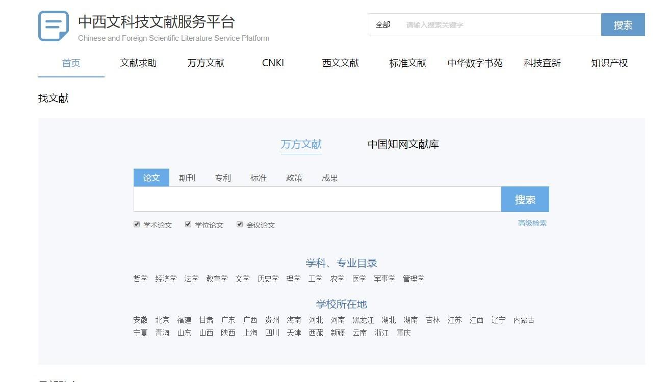 中西文科技文献服务平台
