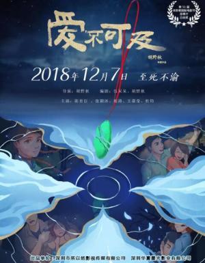 爱不可及.2018.MP4.HD.爱情.悬疑.中国大陆.中文字幕