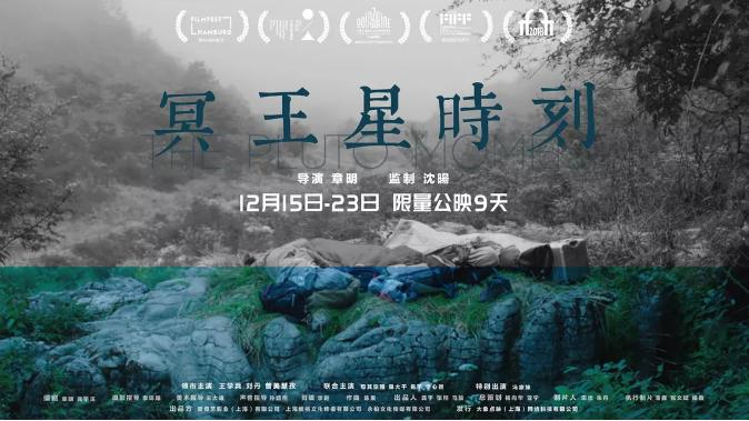 冥王星时刻.2018.MP4.HD.剧情.中国大陆.中文字幕