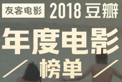 豆瓣2018年年度电影榜单在线观看
