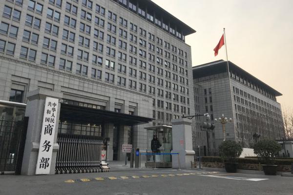 位于北京的中国商务部。