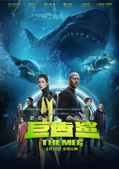巨齿鲨.2018.MP4.HD.动作.科幻.惊悚.美国.中文字幕