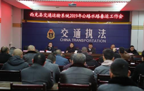 四川西充县交通运输局召开2019年公路水路春运工作会