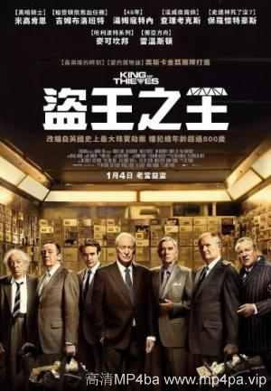 贼王.HD.MP4.2018.美国.动作.犯罪.中文字幕