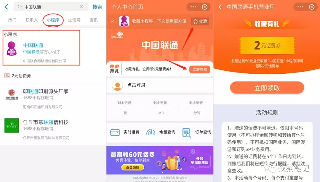 中国联通支付宝小程序,免费领2元话费图片