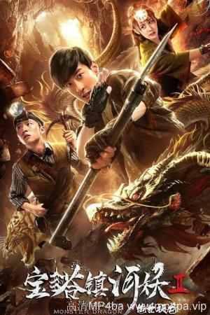 宝塔镇河妖2绝世妖龙.HD.MP4.2018.中国大陆.悬疑.奇幻.中文字幕