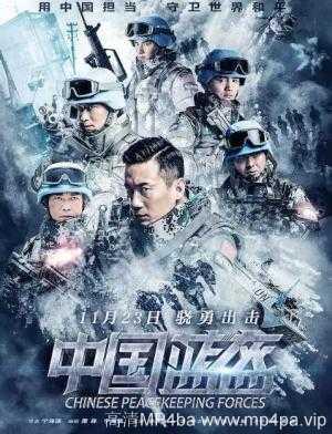 中国蓝盔.HD.MP4.2018.中国大陆.剧情.动作.战争.中文字幕
