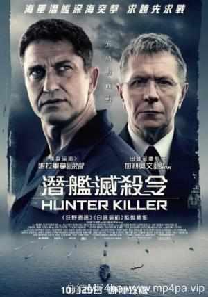 潜舰猎杀令.HD.MP4.2018.美国.动作.惊悚.战争.中文字幕