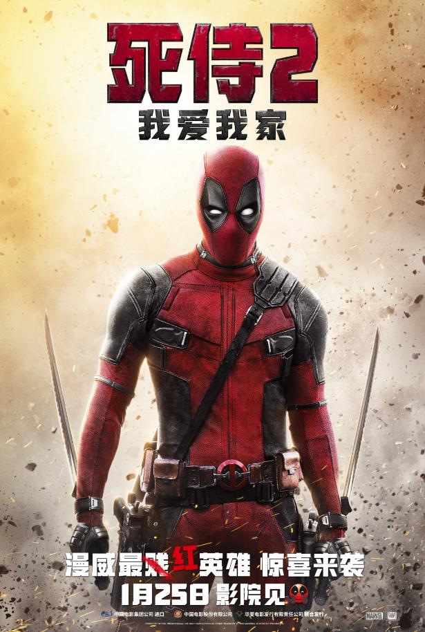 2019.[喜劇/動作/科幻][死侍2:我愛我家/Deadpool 2]藍光超清.迅雷百度云下載圖片 第1張