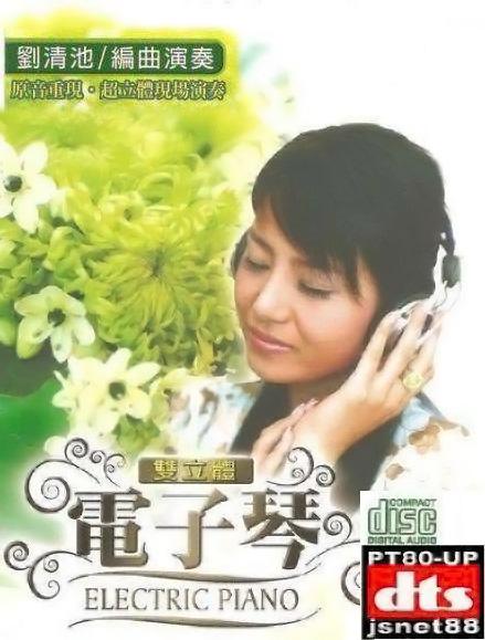 专辑:刘清池双电子琴