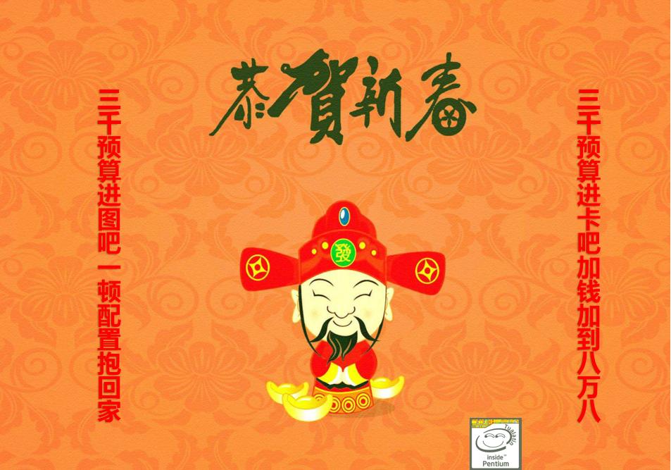 新年快乐,红包奉上(已抢光)