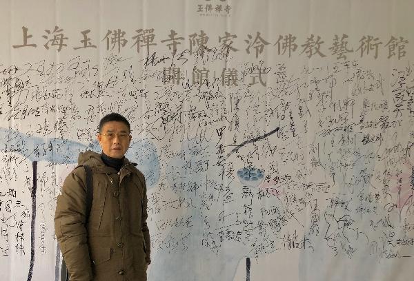 著名书法家朱亚东应邀参加陈家泠佛教艺术馆开馆仪式