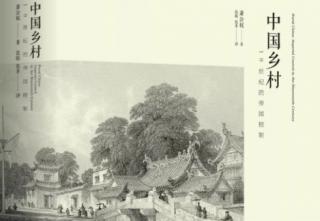 书摘:《中国乡村》