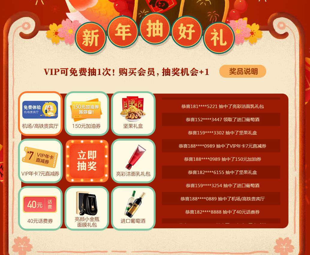 愛奇藝新春活動 最低只需76元開通1年黃金VIP會員+京東Plus會員圖片 第2張