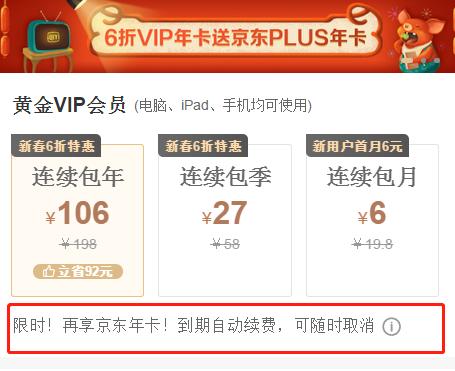 愛奇藝新春活動 最低只需76元開通1年黃金VIP會員+京東Plus會員圖片 第1張