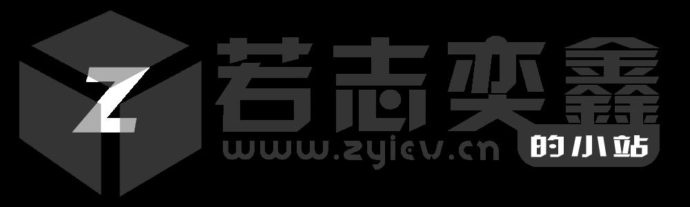 若志奕鑫的小站