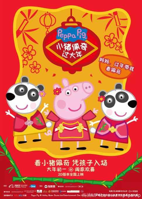 小猪佩奇过大年.2019.MP4.HD.中国大陆.动画.歌舞.家庭.儿童.中文字幕