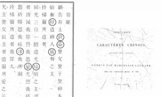 铸以代刻:十九世纪中文印刷变局