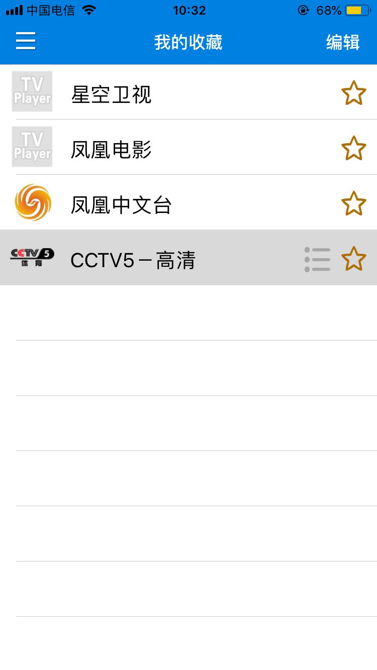 唯一一款可以在苹果手机上看星空卫视直播的ios软件|鸟叔の窝
