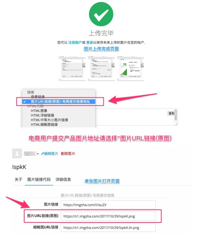 """电商用户提交地址请选择"""" 图片URL链接(原图), 建议在上传之前先使用SKU或英文名加数字来给图片命名, 这样方便在表格里面批量替换.  其他问题请访问 https://imgsha.com/page/faq  上传频率:  免费套餐: 20张/小时 付费套餐: 400-5000张/小时, 甚至更高  免费平台: https://free.imgsha.com/ 付费用户:https://imgsha.com/"""