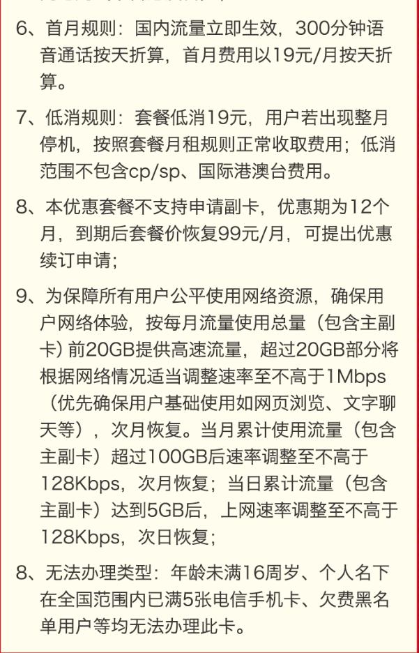 羊毛党之家 深圳电信 福卡 20G流量/300分钟通话/全国通用/19元/月 https://yangmaodang.org