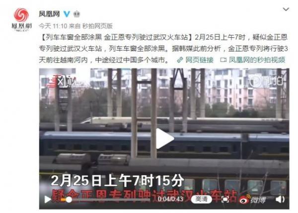 凤凰网周一上午发布视频,称疑似金正恩专列在25日上午7时行驶过武汉火车站,列车车窗全部涂黑