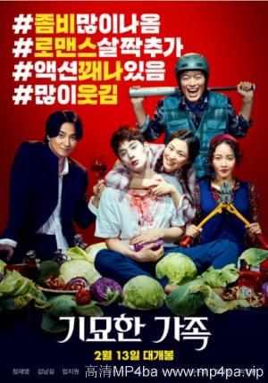 奇妙的家族.HD.MP4.2018.韩国.动作.恐怖.冒险.中文字幕