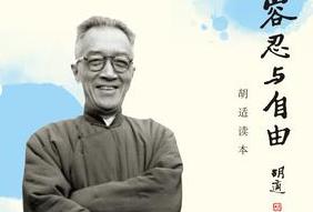 胡适:陈独秀最后关于民主政治的见解序