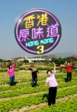 香港源味道3