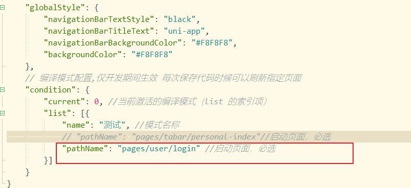 修改condition启动页为login