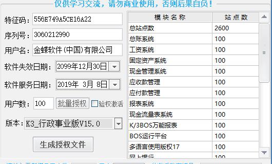 金蝶K3行政事业版V15.0授权维护工具-资源迷
