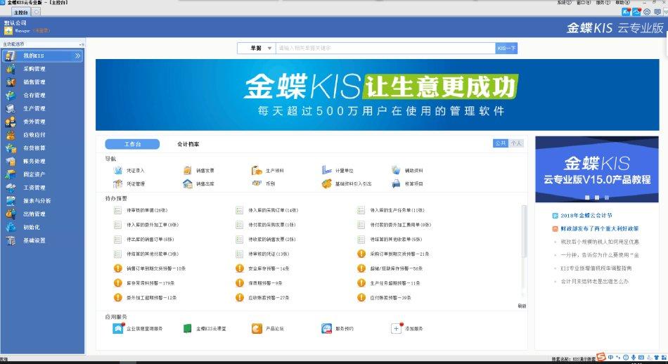 金蝶KIS专业版CloudV16授权维护工具-资源迷