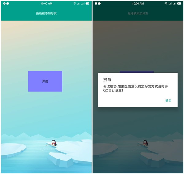 安卓用户一键设置QQ拒绝任何人添加APP下载亲测可用