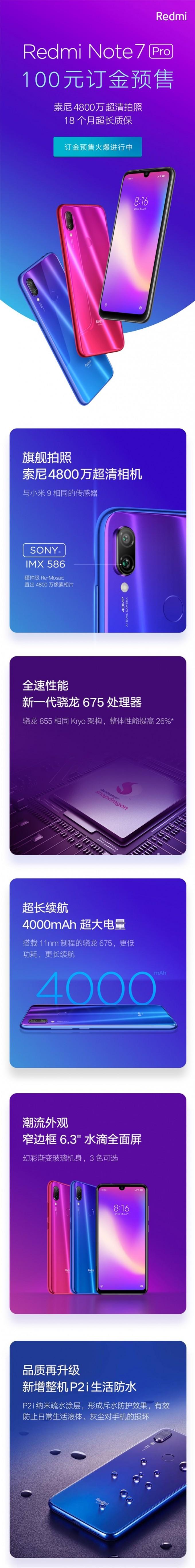 红米正式发布Note 7 Pro:索尼4800万+高通骁龙675处理器