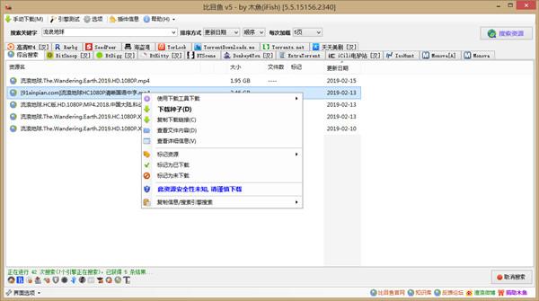 PC端比目鱼复活版下载可搜索全网资源原BT资源助手
