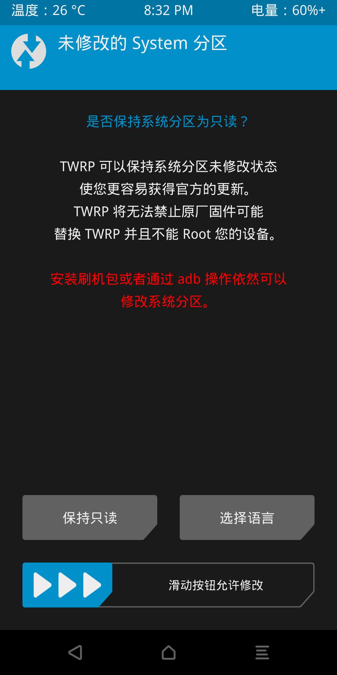 滑动按钮允许修改System分区