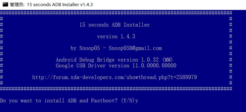 安装ADB-1