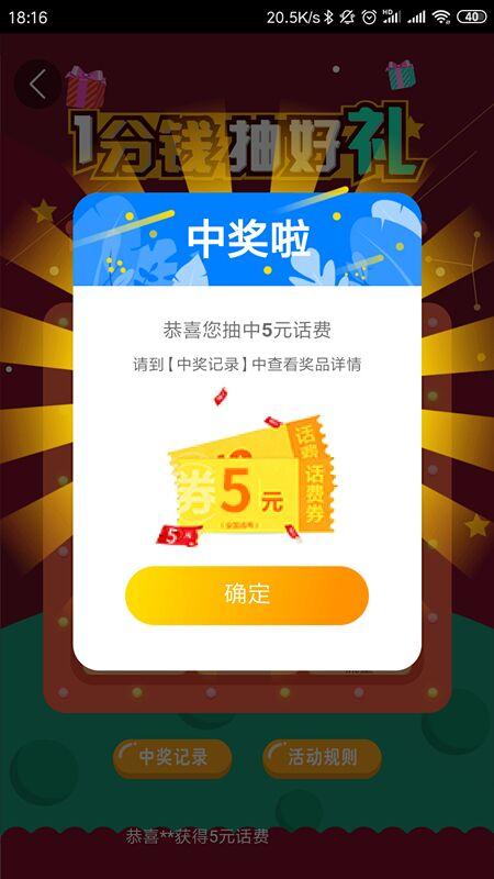 北京地區中行app一分抽獎水 5元話費 可中mate 截止3/31