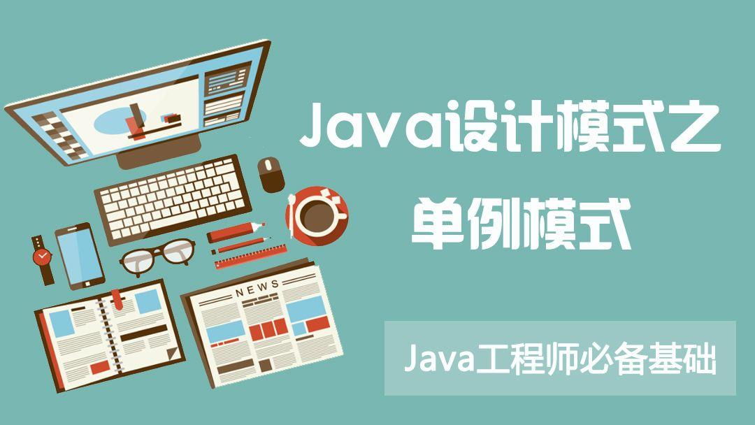Java设计模式之单例模式