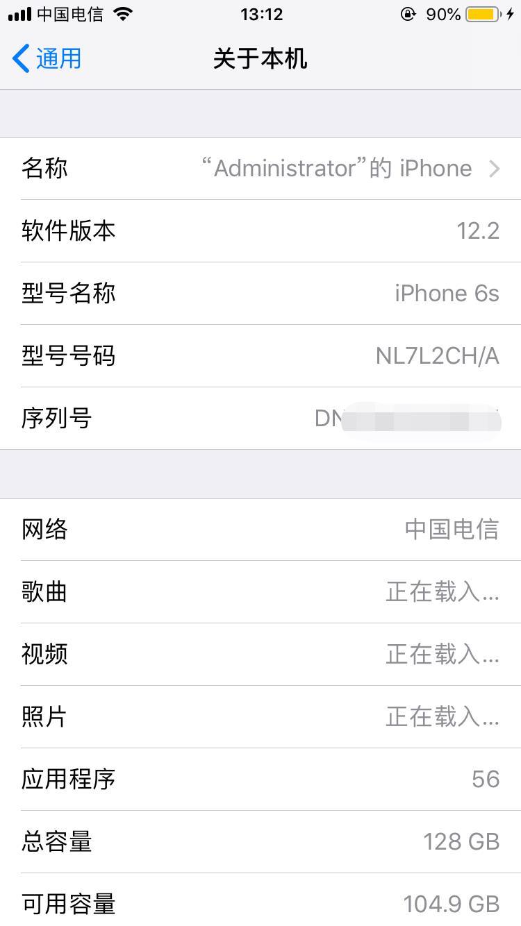 iPhone6s升级ios12.2并开通电信volte初体验|鸟叔の窝