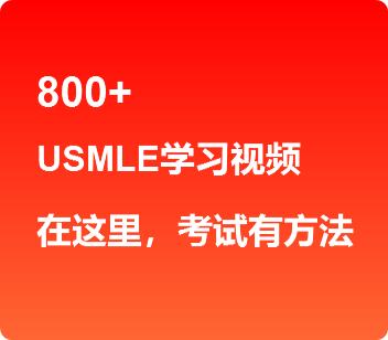 800+USMLE学习视频,助你考U过关斩将