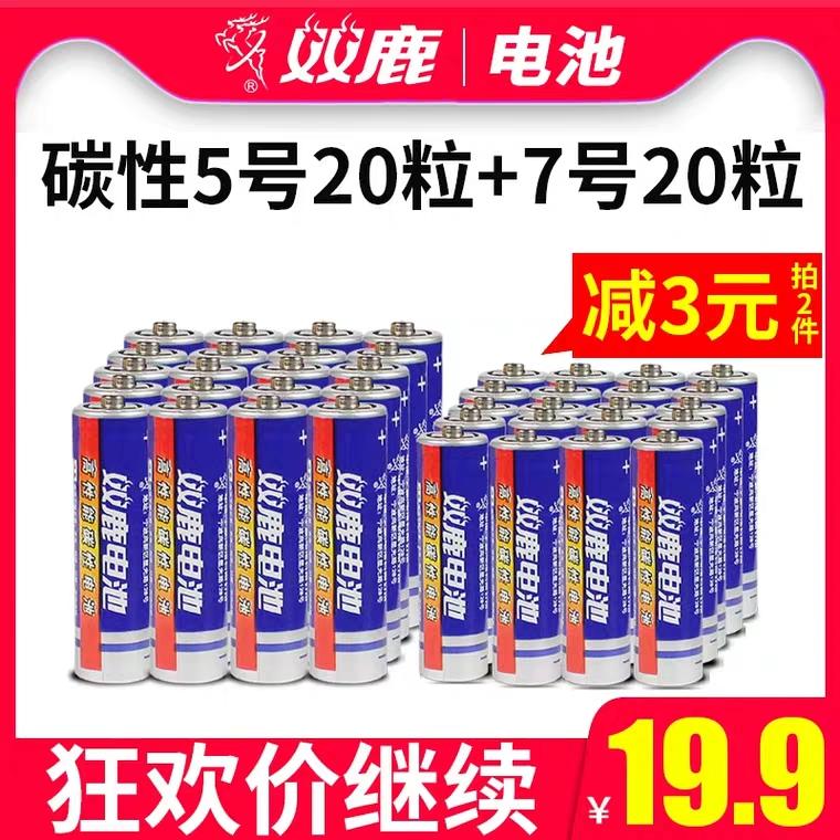 双鹿电池16.9 元 40节 (20个7号+20个5号电池)