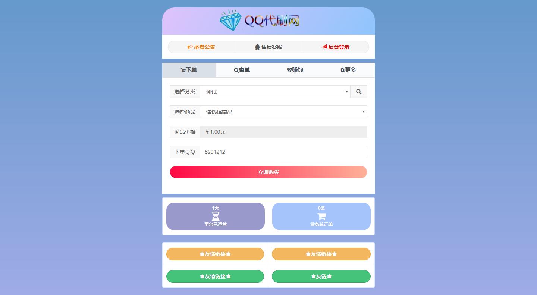 新改版QQ代刷业务源码已测可用已对接支付