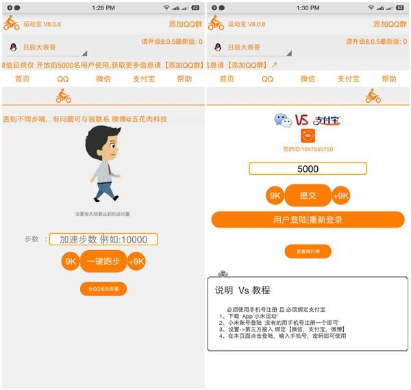 安卓IOS运动宝8.0.6一键修改微信QQ支付宝步数有广告版下载